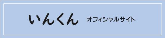 料理研究家 ファン・インソン(いんくん)ホームページリンクボタン