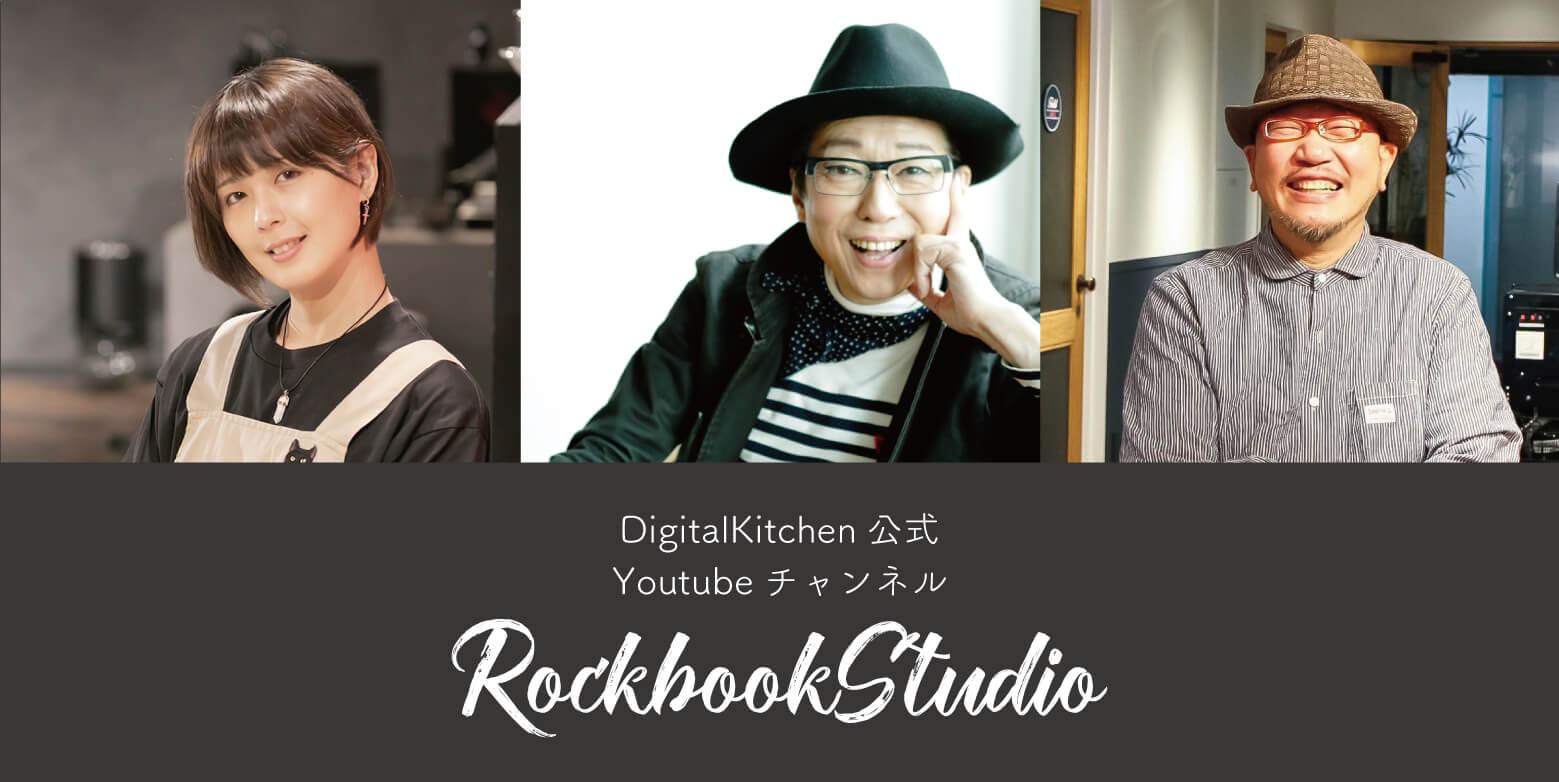 Rockbookstudio画像